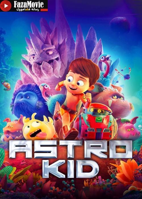 دانلود انیمیشن بچه فضایی Astro Kid 2019 با دوبله فارسی