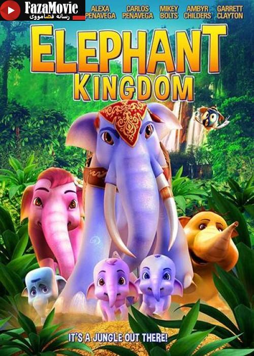 دانلود انیمیشن قلمرو فیل ها Elephant Kingdom 2016 با دوبله فارسی