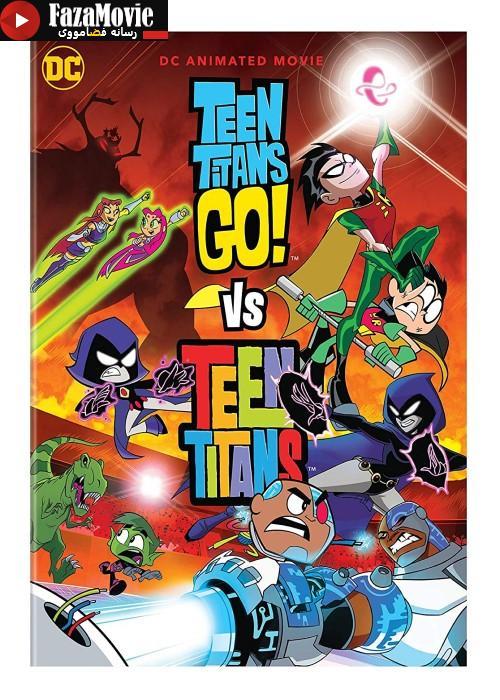 دانلود انیمیشن تایتان های نوجوان به پیش علیه تایتان های نوجوان Teen Titans Go vs Teen Titansبا زیرنویس فارسی