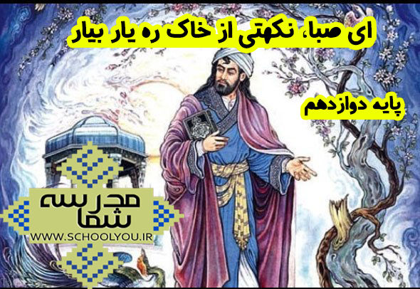 مفهوم و  ترجمه شعر ای صبا نکهتی از خاک ره یار بیار صفحه 76 پایه دوازدهم