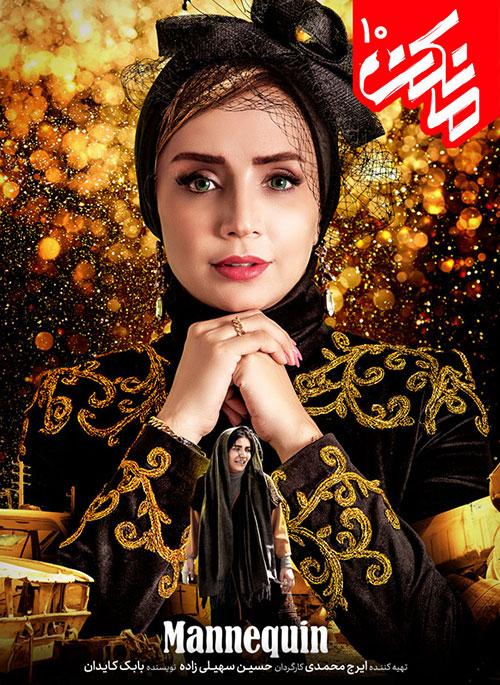 دانلود قسمت دهم سریال ایرانی مانکن با لینک حدید