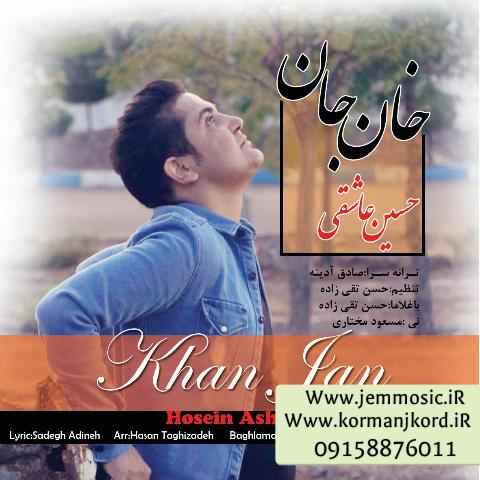 دانلود آهنگ جدید حسین عاشقی به نام خان جان