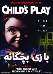 دانلود فیلم بازی بچگانه با دوبله فارسی Child's Play 2019 BluRay