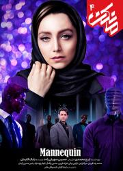 دانلود قسمت چهارم 4 سریال مانکن