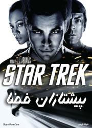 دانلود فیلم پیشتازان فضا با دوبله فارسی Star Trek 2009 BluRay