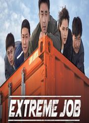 دانلود فیلم کره ای شغل پرخطر با دوبله فارسی Extreme Job 2019