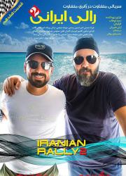 دانلود قسمت هفدهم رالی ایرانی ۲ فصل دوم