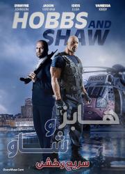 دانلود فیلم هابز و شاو با دوبله فارسی Fast & Furious: Hobbs & Shaw 2019