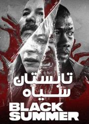 دانلود فصل اول سریال تابستان سیاه با دوبله فارسی Black Summer 2019