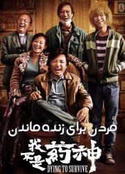 دانلود فیلم مردن برای زنده ماندن با دوبله فارسی Dying to Survive 2018