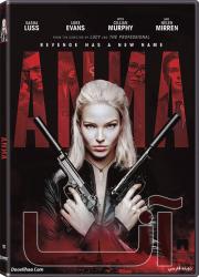 دانلود فیلم آنا ۲۰۱۹ با دوبله فارسی Anna 2019 BluRay