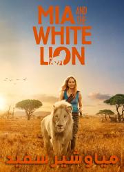 دانلود دوبله فارسی فیلم میا و شیر سفید Mia and the White Lion 2018