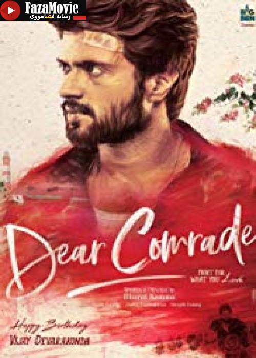 دانلود فیلم Dear Comrade 2019 رفیق عزیز با زیرنویس فارسیبا زیرنویس فارسی