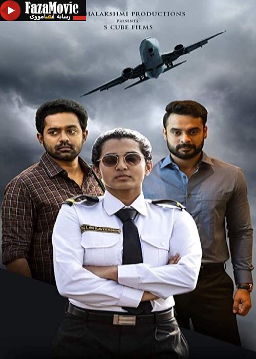 دانلود فیلم Uyare 2019 صعود با زیرنویس فارسیبا زیرنویس فارسی