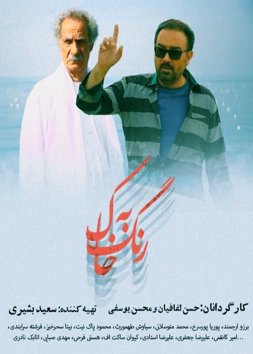 دانلود سریال به رنگ خاک - قسمت 11با زیرنویس فارسی