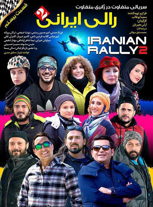 دانلود رایگان تمامی قسمت های رالی ایرانی 2