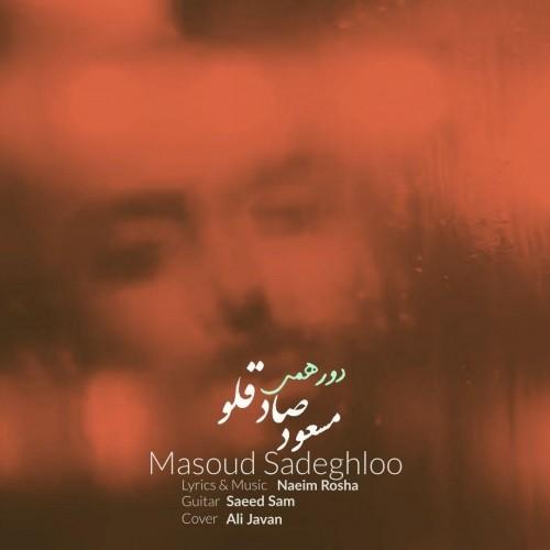 دانلود آهنگ جدید و فوق العاده زیبای مسعود صادقلو به نام دورهمی