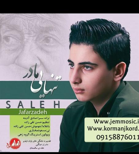 دانلود آهنگ جدید صالح جعفرزاده به نام تنهایی مادر