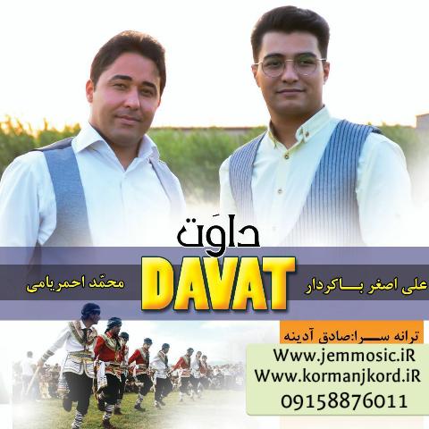 دانلود آهنگ جدید اصغر باکردار و محمد احمریامی به نام داوت