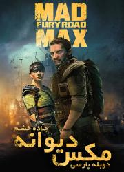 دانلود فیلم مکس دیوانه: جاده خشم با دوبله فارسی Mad Max: Fury Road 2015