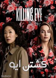 دانلود فصل اول سریال کشتن ایو با دوبله فارسی Killing Eve Season 1 2018