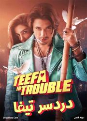 دانلود فیلم دردسر تیفا با دوبله فارسی Teefa in Trouble 2018 BluRay