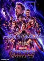 دانلود فیلم انتقام جویان: پایان بازی با دوبله فارسی Avengers: Endgame 2019