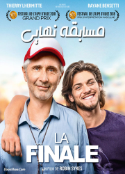 دانلود فیلم مسابقه نهایی با دوبله فارسی In The Game 2018 BluRay