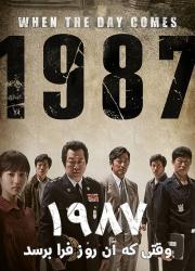 دانلود فیلم کره ای ۱۹۸۷: وقتی که آن روز فرا برسد با دوبله فارسی