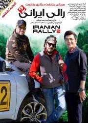 دانلود قسمت هفتم رالی ایرانی ۲ فصل دوم