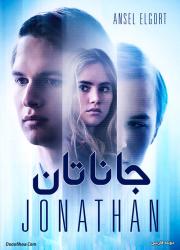 دانلود فیلم جاناتان با دوبله فارسی Jonathan 2018 BluRay