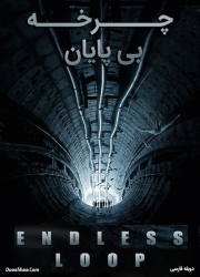 دانلود فیلم چرخه بی پایان با دوبله فارسی Endless Loop 2018 BluRay