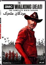 دانلود دوبله فارسی سریال مردگان متحرک فصل نهم The Walking Dead 2018