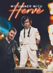 دانلود دوبله فارسی فیلم شام من با هرو My Dinner with Hervé 2018