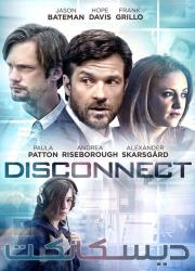 دانلود فیلم دیسکانکت با دوبله فارسی Disconnect 2012 BluRay