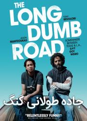 دانلود دوبله فارسی فیلم جاده طولانی گنگ The Long Dumb Road 2018