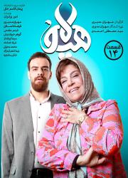 دانلود قسمت چهاردهم 14 سریال هیولا