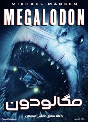 دانلود فیلم مگالودون با دوبله فارسی Megalodon 2018 BluRay