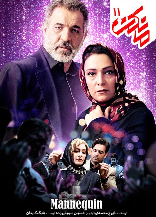 دانلود قسمت یازدهم سریال ایرانی مانکن با کیفیت عالی 1080p Full HD