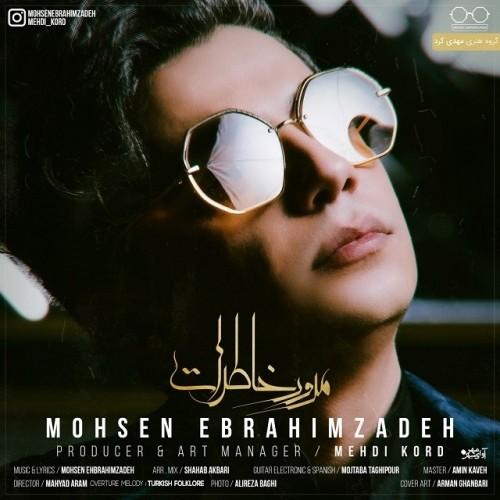 دانلود آهنگ جدید و فوق العاده زیبای محسن ابراهیم زاده به نام مرور خاطرات