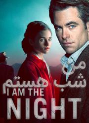 دانلود فصل اول سریال من شب هستم با دوبله فارسی I Am the Night 2019