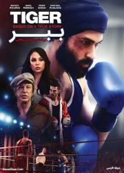 دانلود فیلم هندی ببر (تایگر) با دوبله فارسی Tiger 2018 BluRay