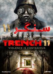 دانلود فیلم سنگر ۱۱ با دوبله فارسی Trench 11 2017 BluRay
