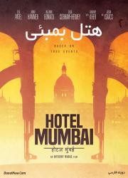 دانلود فیلم هتل بمبئی با دوبله فارسی Hotel Mumbai 2018 BluRay