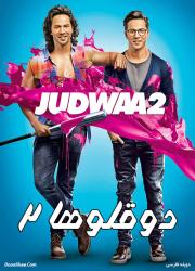 دانلود فیلم هندی دوقلوها ۲ با دوبله فارسی Judwaa 2 2017 BluRay