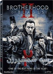 دانلود فیلم سه شمشیرزن ۲ با دوبله فارسی Brotherhood of Blades II 2017
