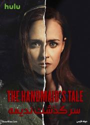 دانلود سریال سرگذشت ندیمه با دوبله فارسی The Handmaid's Tale TV Series