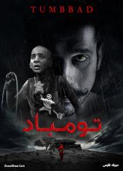 دانلود فیلم هندی تومباد با دوبله فارسی Tumbbad 2018 BluRay