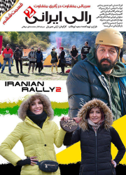 دانلود قسمت ششم رالی ایرانی ۲ فصل دوم