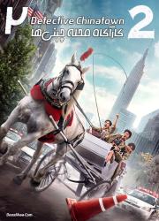 دانلود فیلم کارآگاه محله چینی ها ۲ با دوبله فارسی Detective Chinatown 2 2018